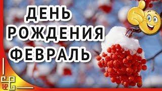 Красивое поздравление с днем рождения в феврале ❄️ С днем рождения зимой ❄️ Видео открытка