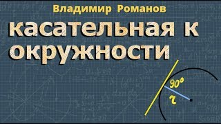КАСАТЕЛЬНАЯ к ОКРУЖНОСТИ геометрия 8 класс