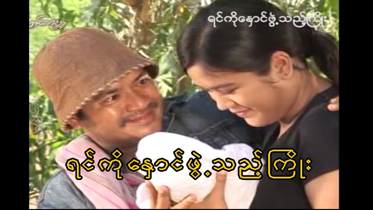 「ရင်ကိုနှောင်ဖွဲ့သည့်ကြိုး(Yin ko nhunt phalt tet kyoo )」的副本