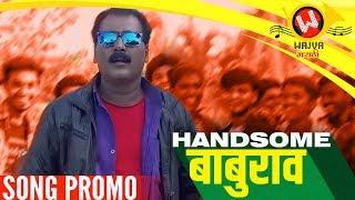 Handsome Baburao Song Teaser Marathi DJ Songs 2019 | Marathi Lokgeet | Vishal Chavhan