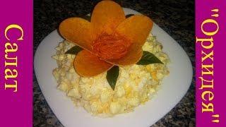"""Салат """"Орхидея"""" с чипсами. Салат на 8 марта. Салат с курицей и корейской морковкой"""