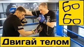 Бой на средней дистанции — тренировка и упражнения. Школа бокса для новичков Руслана Акумова