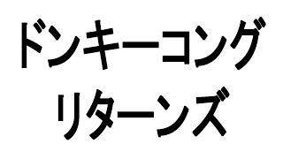 ファミ通TVジャンボ 最終回 ドンキーコングリターンズ 神谷浩史 金田朋...