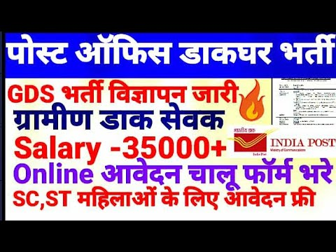 Postman GDS ग्रामीण डाक सेवक भर्ती विज्ञापन जारी भारतीय डाक विभाग 2018 Post Office Latest Govt Jobs