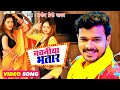 नचनीया भतार | Pramod Premi Yadav | Dimpal Singh | 4k Video | Hit Song 2020 #pramodpremi