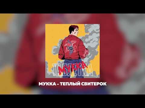 МУККА- ТЕПЛЫЙ СВИТЕРОК