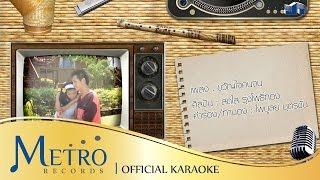 [Karaoke] ขวัญใจคนจน - สดใส รุ้งโพธิ์ทอง