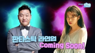 [Fantastic Duo2] 판타스틱 듀오 최강 라인업! PSY x IU Coming Soon!!