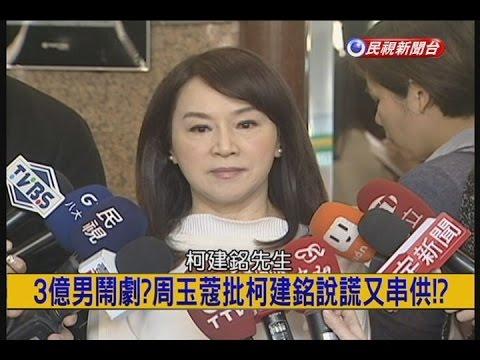 2015.04.14【挑戰新聞】3億男鬧劇?周玉蔻左批柯建銘.右嗆郭台銘!?