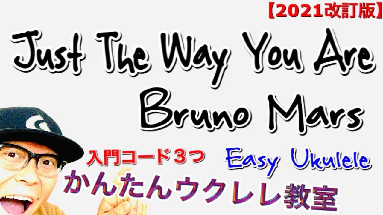 【2021年改訂版】Bruno Mars / Just The Way You Are(入門コード3つ)《ウクレレ 超かんたん版 コード&レッスン付》Easy Ukulele