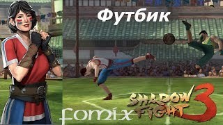 Игра с мячом в Shadow Fight 3 (Android Ios)
