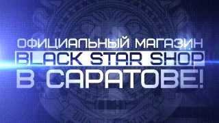 ОФИЦИАЛЬНЫЙ МАГАЗИН Black Star Shop в Саратове!
