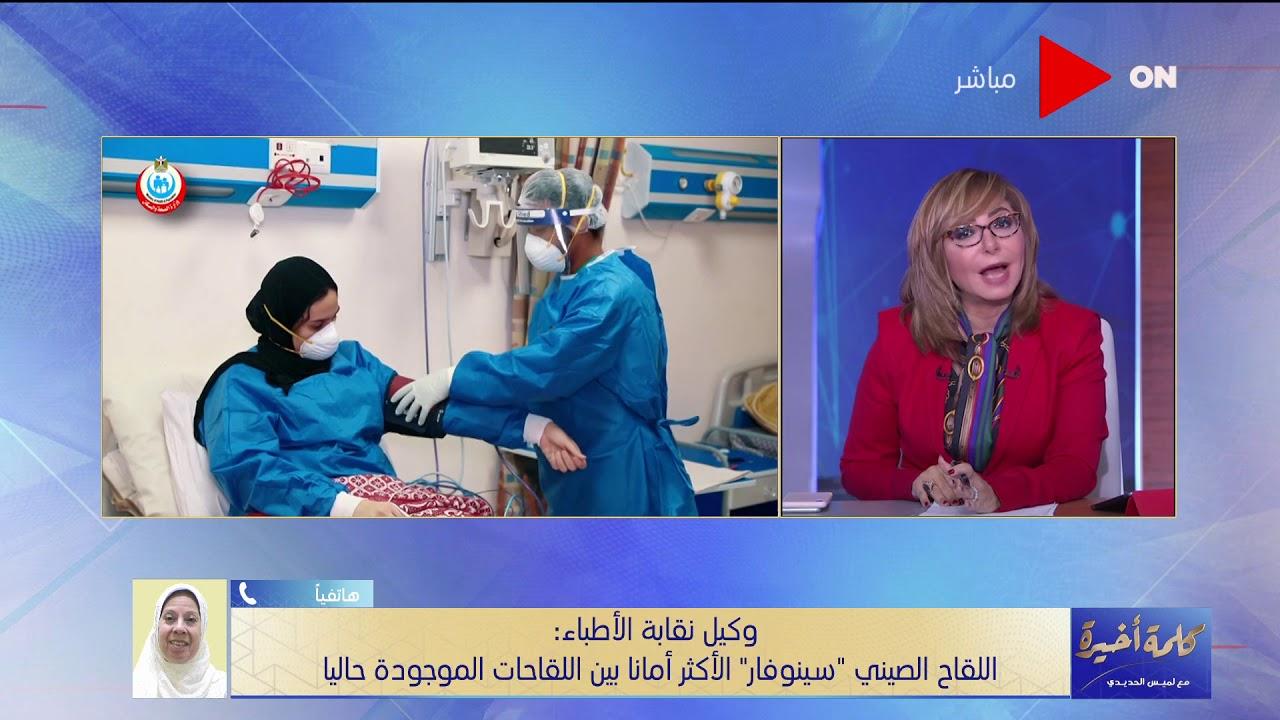 كلمة أخيرة - لميس الحديدي لوكيل النقابة العامة للأطباء: هل هتأخدي التطعيم ده ؟