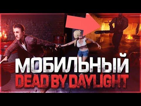 ДЖЕЙСОН ХОЧЕТ СНЯТЬ МАСКУ!! DEAD BY DAYLIGHT НА АНДРОИД!! - HORRORFIELD