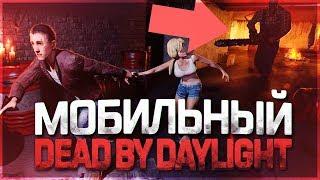 ДЖЕЙСОН ХОЧЕТ СНЯТЬ МАСКУ!! DEAD BY DAYLIGHT НА АНДРОИД!! - HORRORFILED
