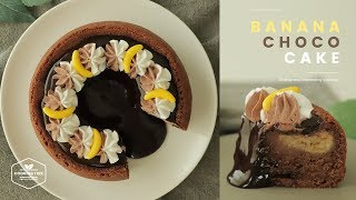 바나나🍌초콜릿 케이크 만들기 : Banana chocolate cake Recipe - Cooking tree 쿠킹트리*Cooking ASMR