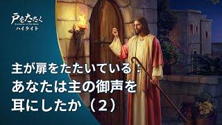 聖書に関する映画「戸をたたく」抜粋シーン(5)主があなたの扉を叩いています。主の声がわかりますか(2)