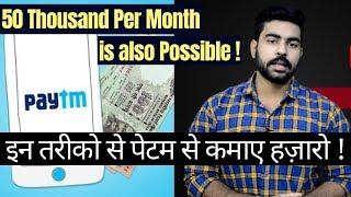 How to earn money from Paytm | 50 Thousand per month | Free Paytm Cash ?