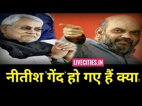 CM Nitish Kumar को 'गेंद' कह रहे हैं Amit Shah, कहा – NDA छोड़ कहीं नहीं जाएंगे