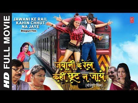 JAWANI KE RAIL KAHIN CHHUT NA JAYE - FULL BHOJPURI MOVIE 2019 | Arvind Akela ( Kallu ) & Tanushree |
