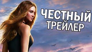 Честный трейлер - Дивергент (русская озвучка)