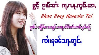 คาราโอเกะ เหลอเสน้องก้อเหลวจายอ่ำฮักใผ Shan Song Karaoke