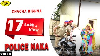 Chacha Bishna ll Police Naka ll New Punjabi Video 2017