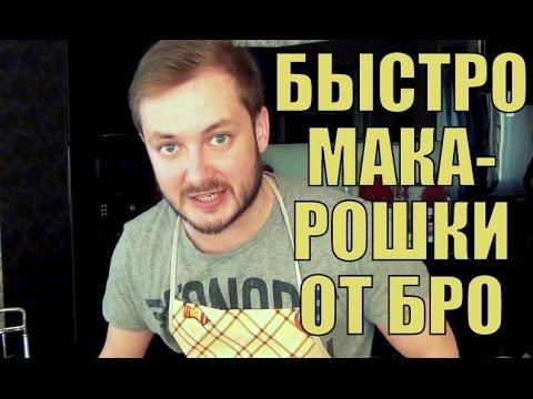 БЫСТРО-МАКАРОШКИ ОТ БРО
