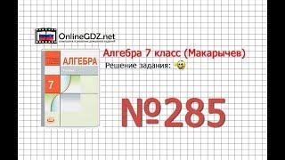 Задание № 285 - Алгебра 7 класс (Макарычев)
