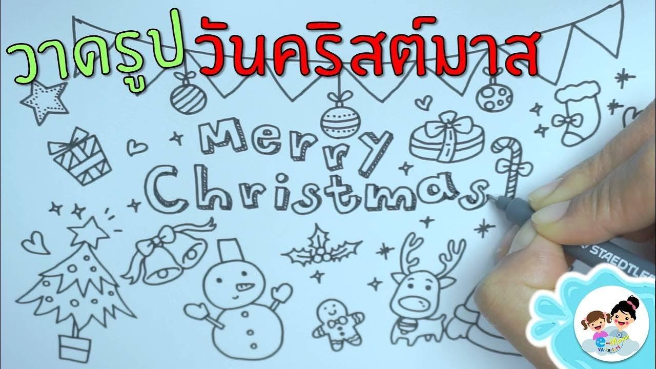 สอนวาดรูปวันคริสต์มาส| Christmas day drawing