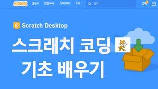스크래치 강좌 앱 코딩 스크래치 게임 기초 배우기 Sc…