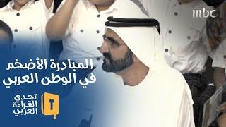 المبادرة الأضخم في الوطن العربي تبدأ.. كلمات الشيخ محمد بن راشد آل مكتوم عن #تحدي_القراءة_العربي