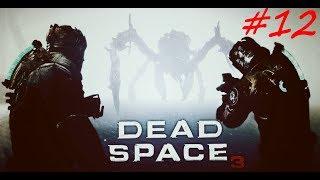 А МЫ ДУМАЛИ ОНО.... ツ DEAD SPACE 3 ツ #12