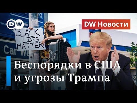 Протесты против расизма и беспорядки в США: Трамп грозит привлечь военных. DW Новости (02.06.2020)