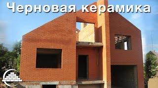 Обзор дома= Черновая керамика - [© masterkladki]