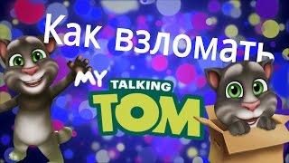 Взлом игры Мой Говорящий Том/hack My Talking Tom