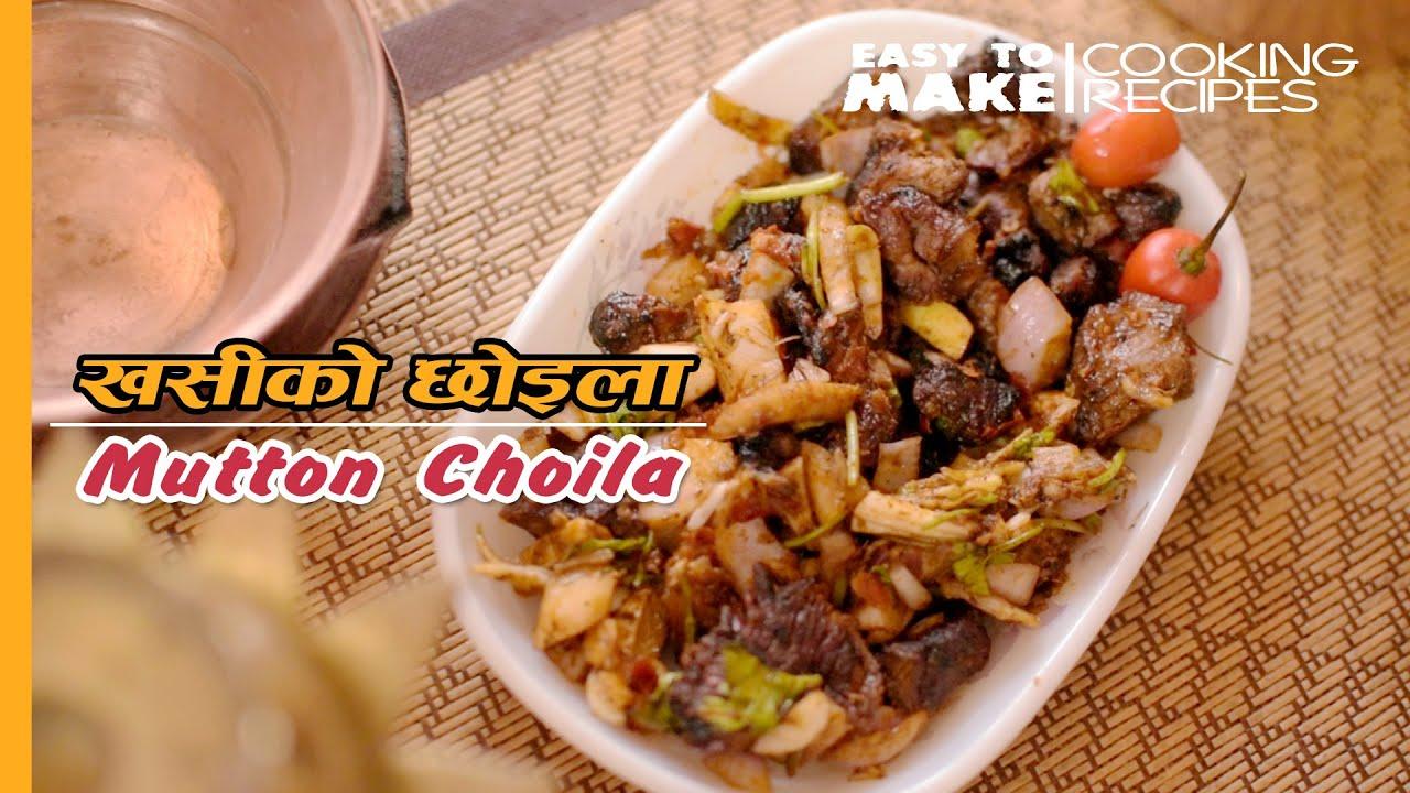 Mutton choila how to make mutton choila yummy nepali kitchen mutton choila how to make mutton choila yummy nepali kitchen forumfinder Image collections
