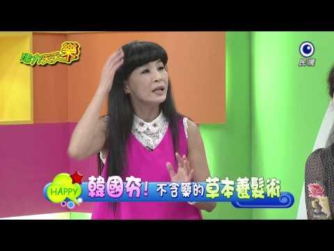 韓國養髮素 教你正確的草本養髮術 - 活力天天樂