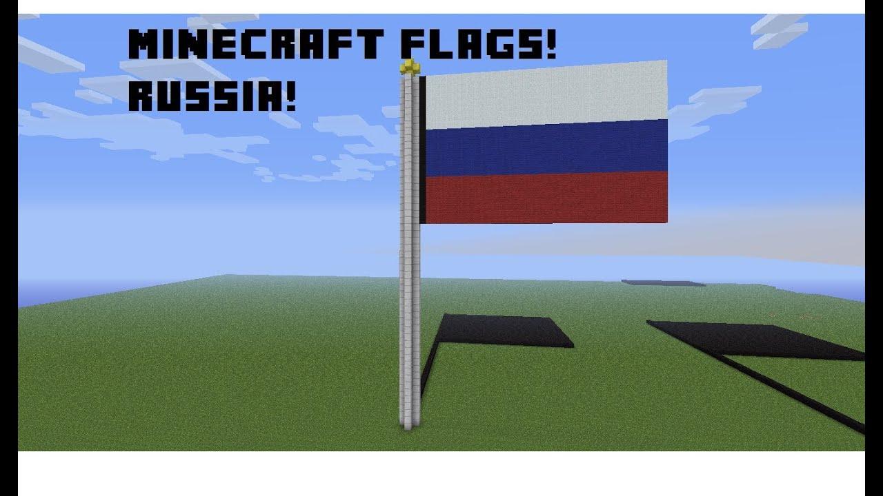 флаг россии в майнкрафт картинки здравствует наша советская