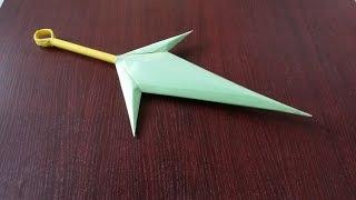 Как сделать Наруто кунаи нож с помощью бумаги - игрушка меч(Как сделать Наруто кунаи нож с помощью бумаги - игрушка меч., 2015-06-21T11:53:45.000Z)