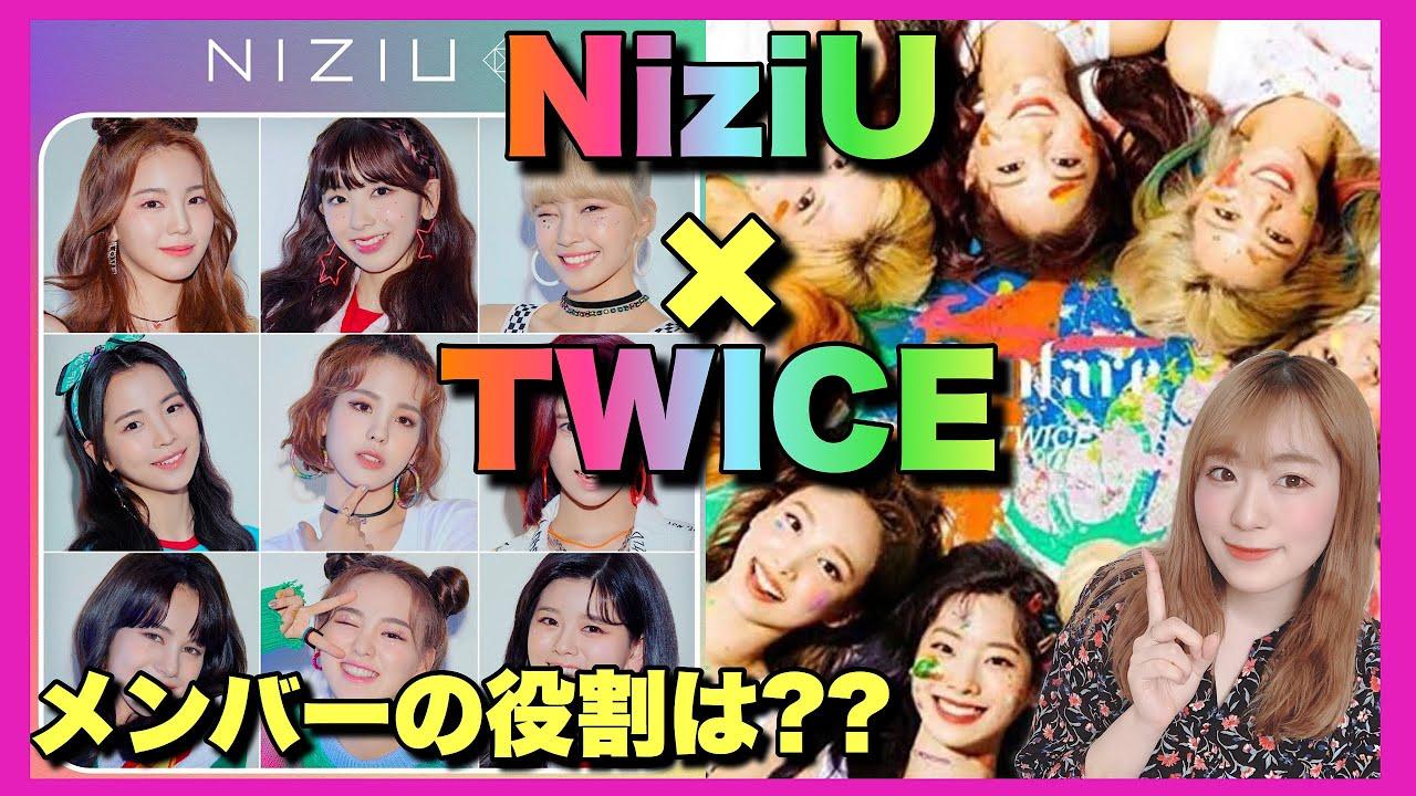 二 ジュー twice