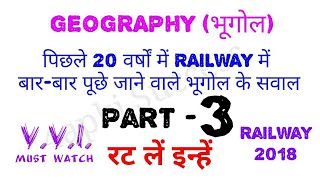 Most Repeated Geography Questions in Railway #3 || Railway Group D & ALP 2018