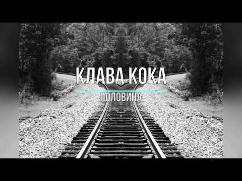 КЛАВА КОКА - ПОЛОВИНА (Текст песни)