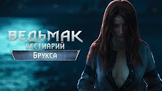 The Witcher 3. Бестиарий: Брукса и Ориана