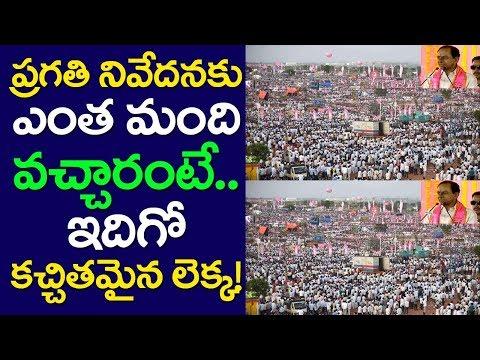How Many People Attended Pragathi Nivedana Sabha, Perfect Answer, KCR, TRS