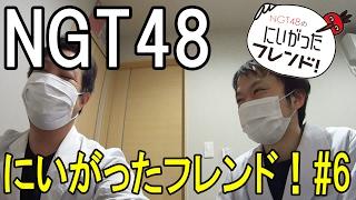 NGT48初の冠番組『NGT48のにいがったフレンド!』 今回#6は単独コンサートの裏側! 前回の感想:https://youtu.be/e-JWkEcb2HU 撮影機材:SONY アクション ...