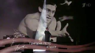 Григорий Лепс - Парус (Своя колея 2016) HD