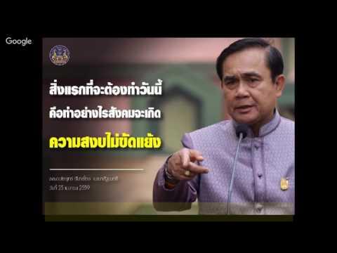 Radio Thailand Betong FM 93 MHz  3-6-59
