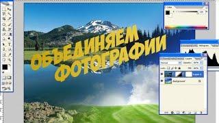 как объединить фотографии в Photoshop(в видео показывается как объединить две фотографии в одну используя Adobe Photoshop., 2016-05-09T08:19:26.000Z)