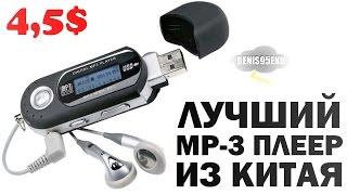 Лучший китайский Digital MP3 Player (Полный обзор)[Aliexpress]
